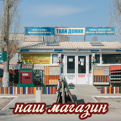 Купить металлочерепицу в Воронеже